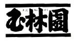 和歌山県和歌山市 お茶の玉林園
