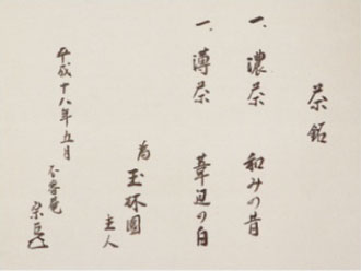 nagominomukashi02