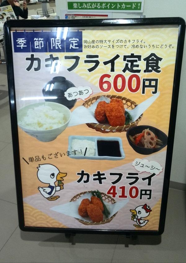 お勧めカキフライ定食